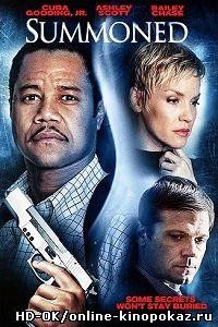 Повестка в суд / Summoned (2013)