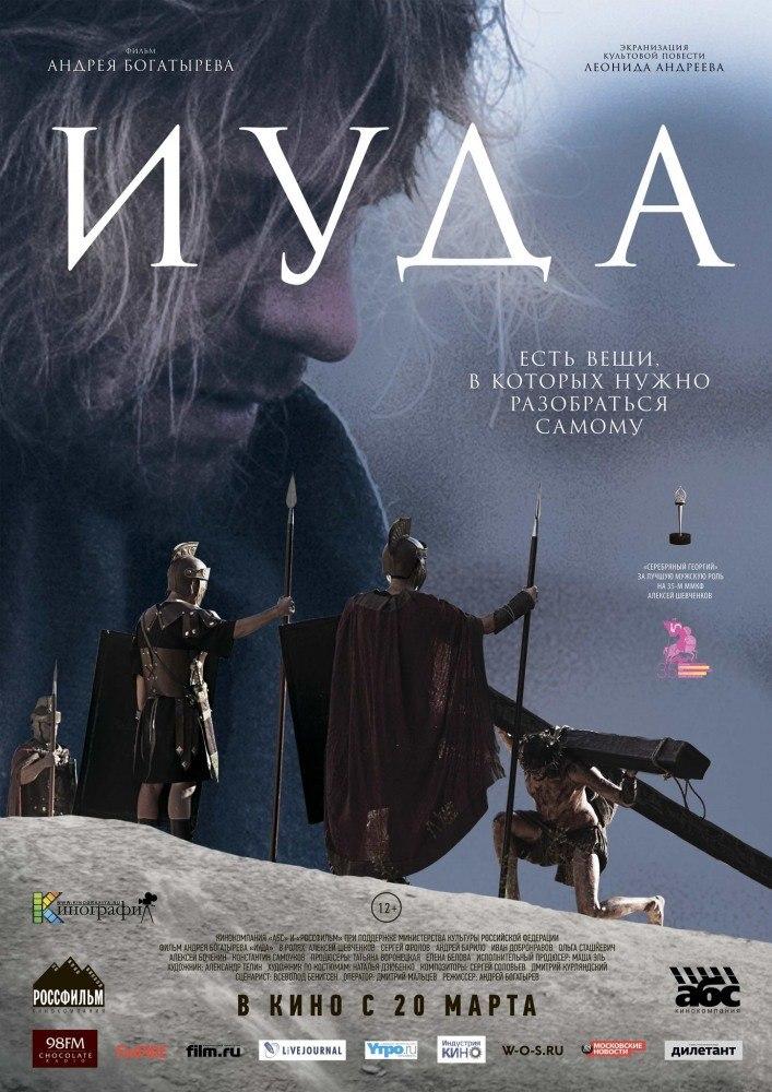 Иуда(2014)