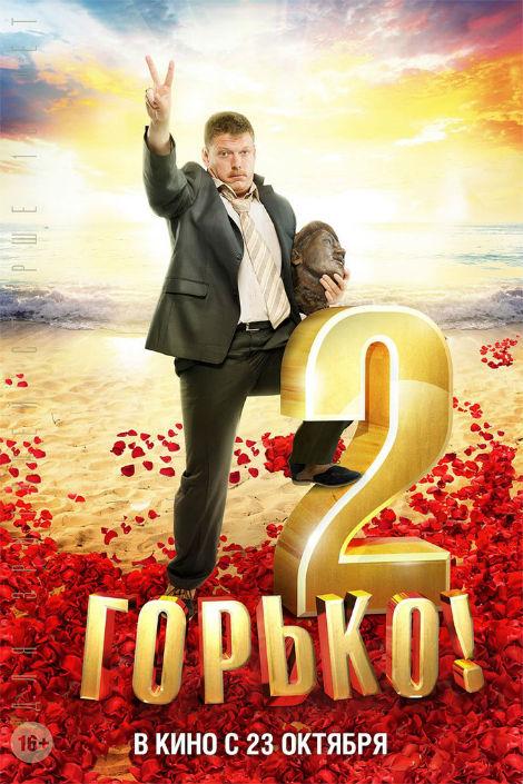 Горько! 2 (2014) смотреть онлайн