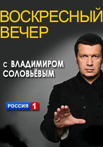 Воскресный вечер с Владимиром Соловьевым(13.04.2014)