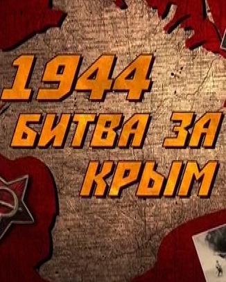 1944. Битва за Крым(08.04.201)