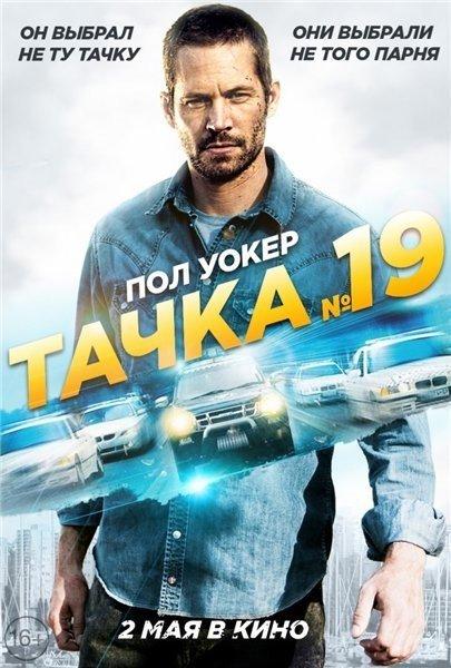 Тaчка №19 (2013)