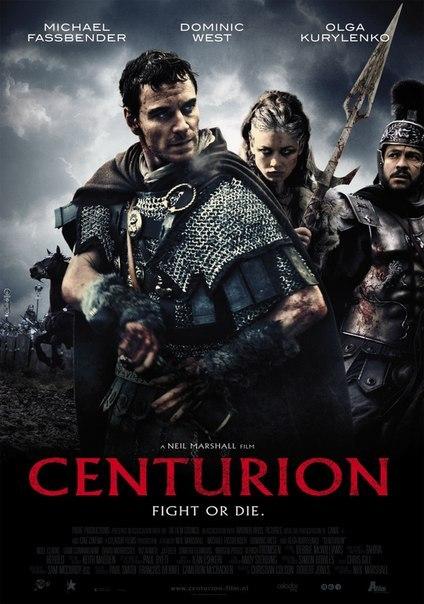 Центурион (2010)