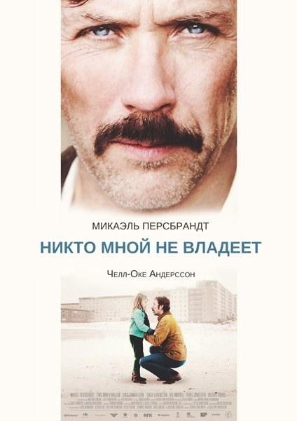 Никто мне не хозяин / Mig ager ingen (2013)