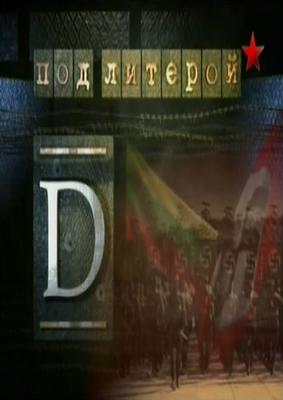 Под литерой «D» (2009) Смотреть онлайн фильм
