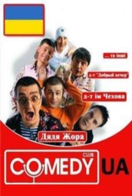 Comedy Club UA .Смотреть онлайн