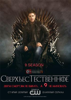 Сверхъестественное (2013) 9 сезон