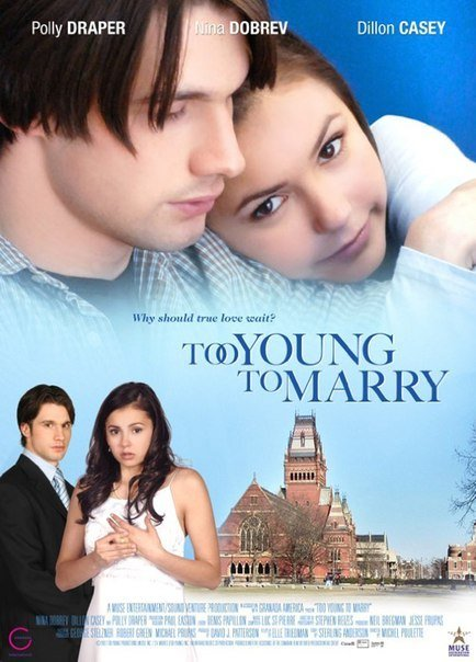 Чересчур молоды для женитьбы (2007)