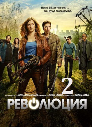 Революция (2013) 2 сезон