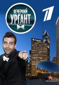 Вечерний Ургант 5 сезон(2014)