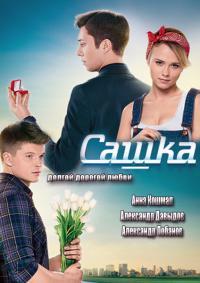 Сериал Сашка (2014)
