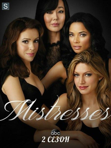 Любовницы Mistresses ( 2014)2 сезон