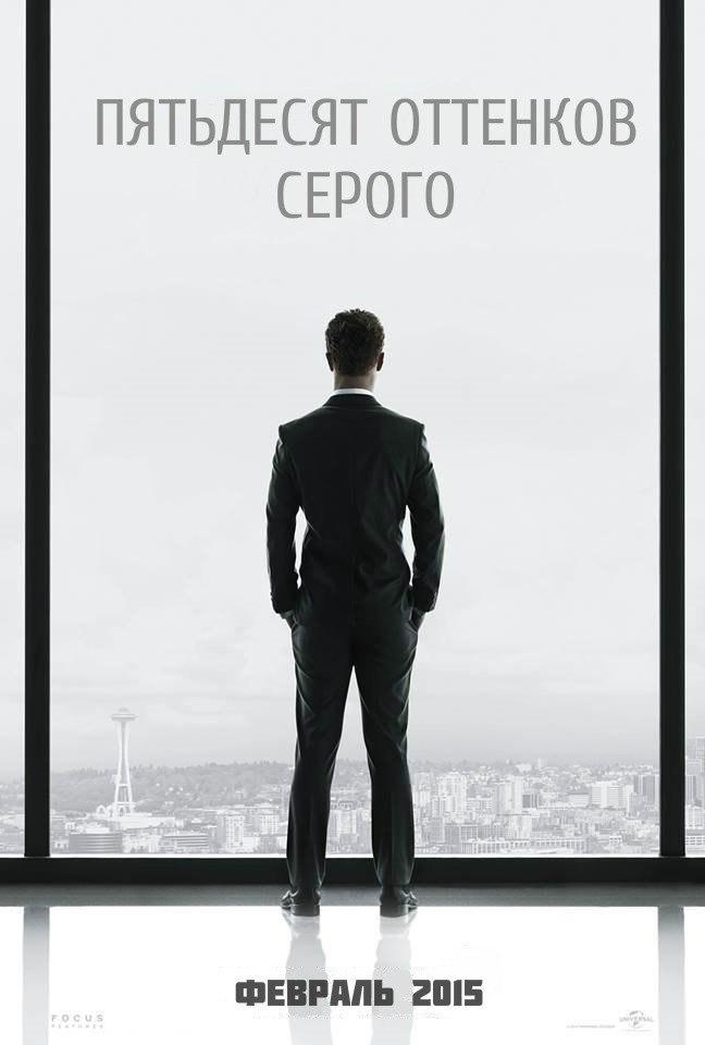 Пятьдесят оттенков серого (2015). Трейлер