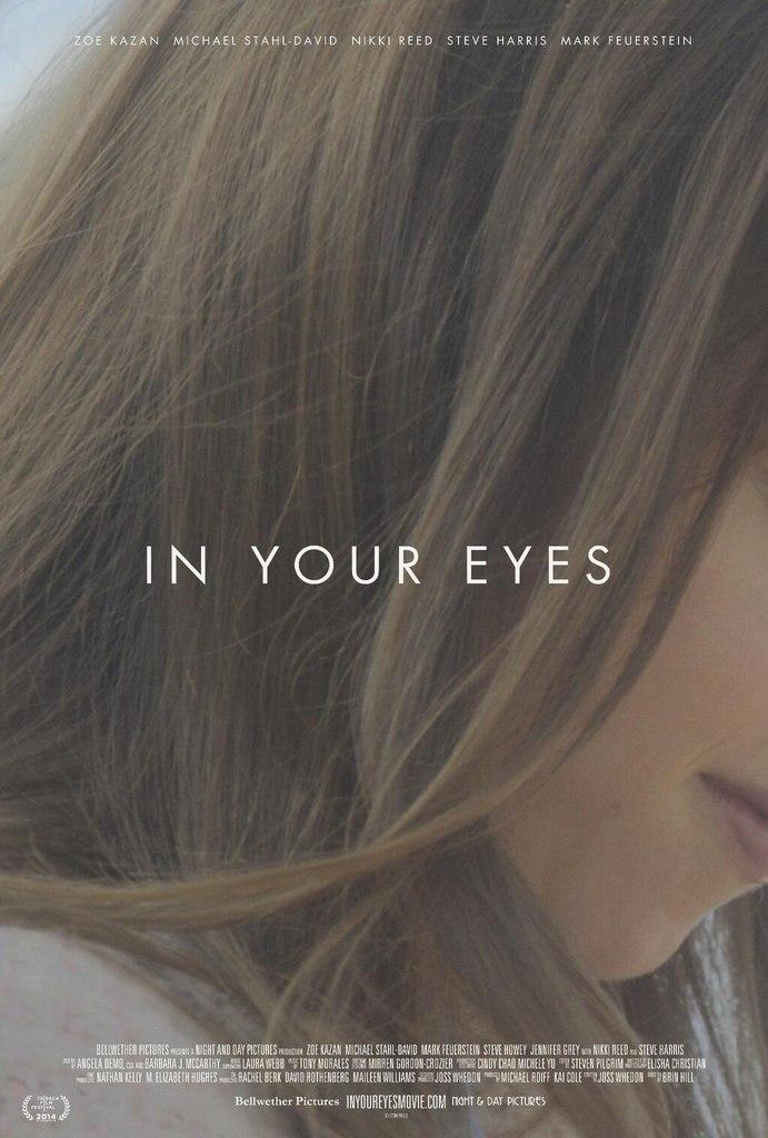 В твоих глазах (2014)