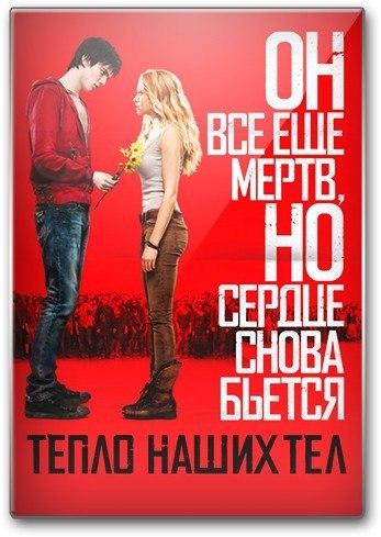 Тепло наших тел / Warm Bodies (2013)