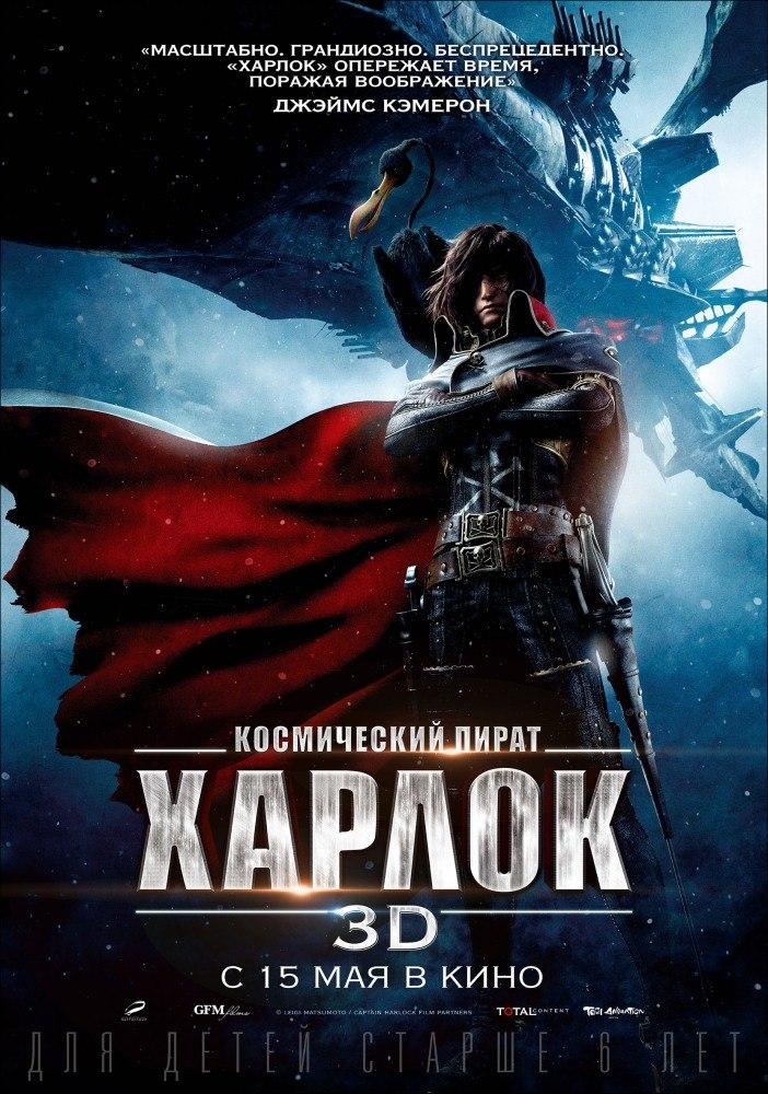 Космический пират Харлок (2014)