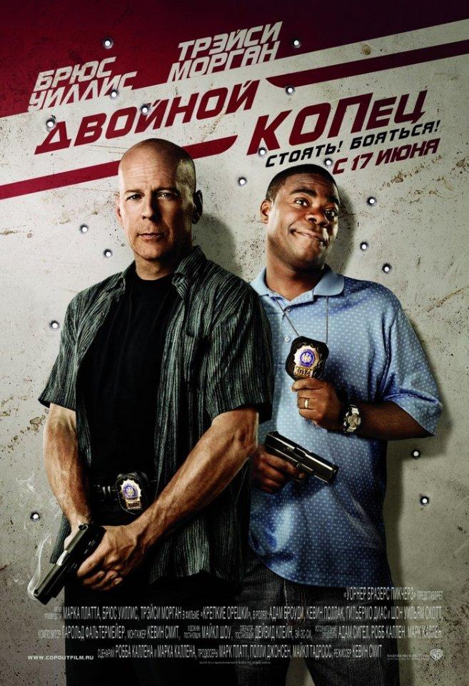 Двoйной KОПец (2010)