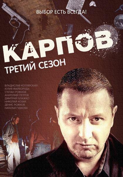 Карпов 1,2,3 сезон (2012-2014)