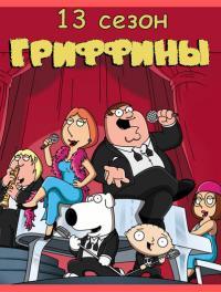 Сериал Гриффины / Family Guy 13 сезон
