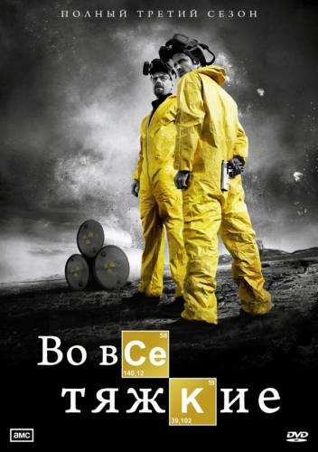 Во все тяжкие / Breaking Bad (5 сезонов)