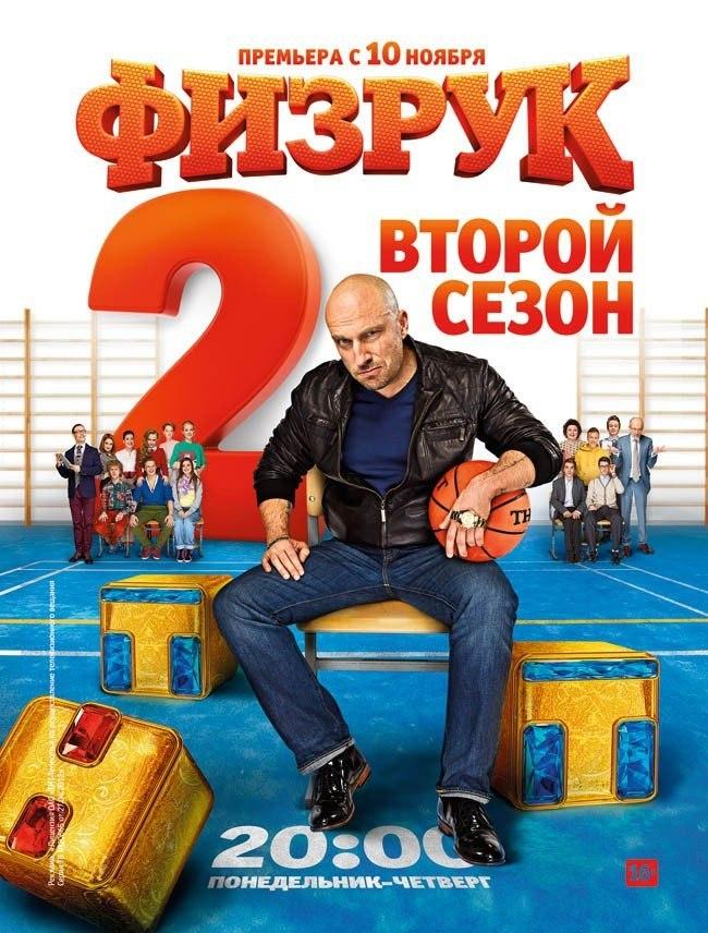 Физрук (2014). 2 сезон все серия