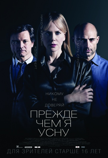 Прежде чем я усну / Before I Go to Sleep (2014)