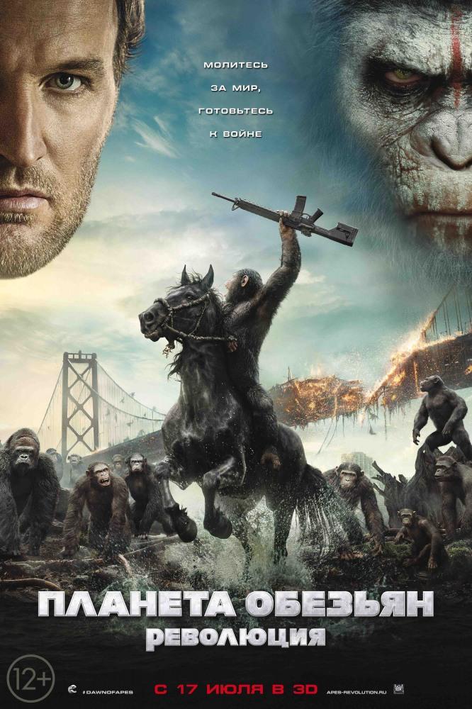 Планета обезьян: Революция (2014) HD