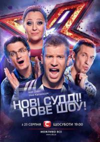 Х-Фактор (укр.) 5 сезон