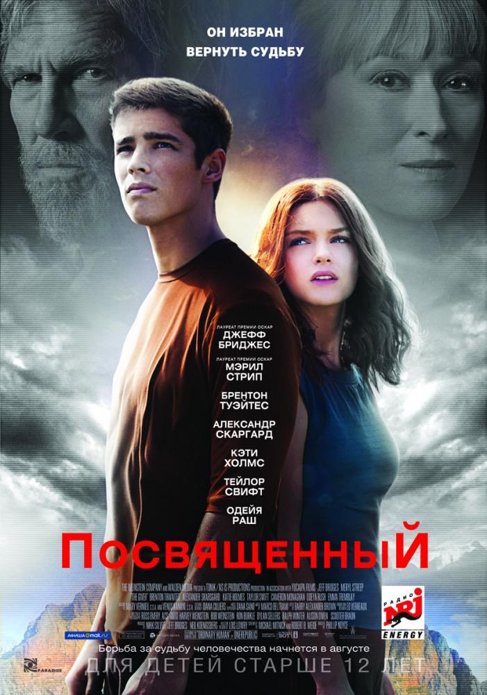 Посвященный (2014)
