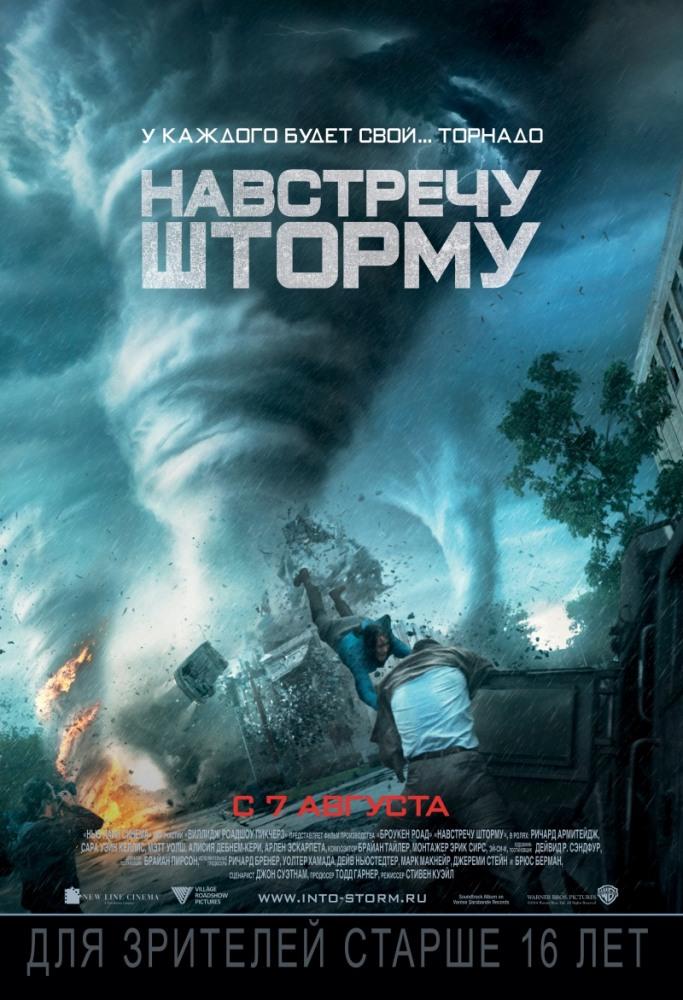 Навстречу шторму (2014) HD