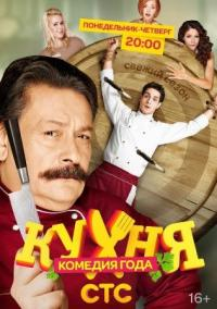 Кухня 2012 4 сезон