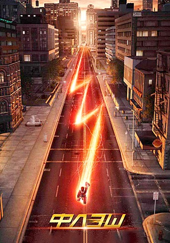 Флэш / The Flash 1 сезон (2014)