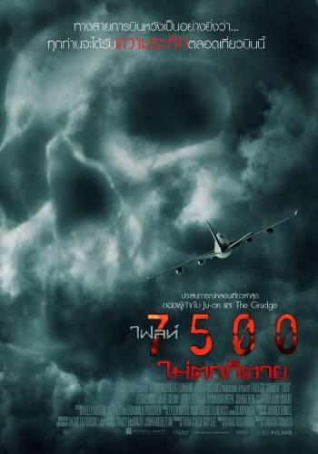 7500 (2014)