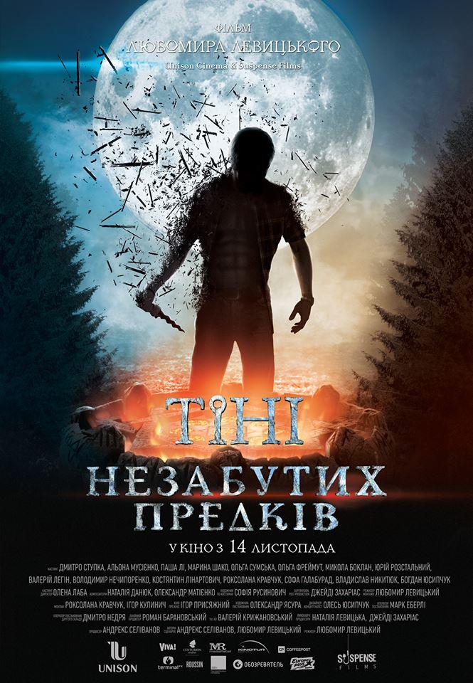 Тіні незабутих предків (Українською 2014)