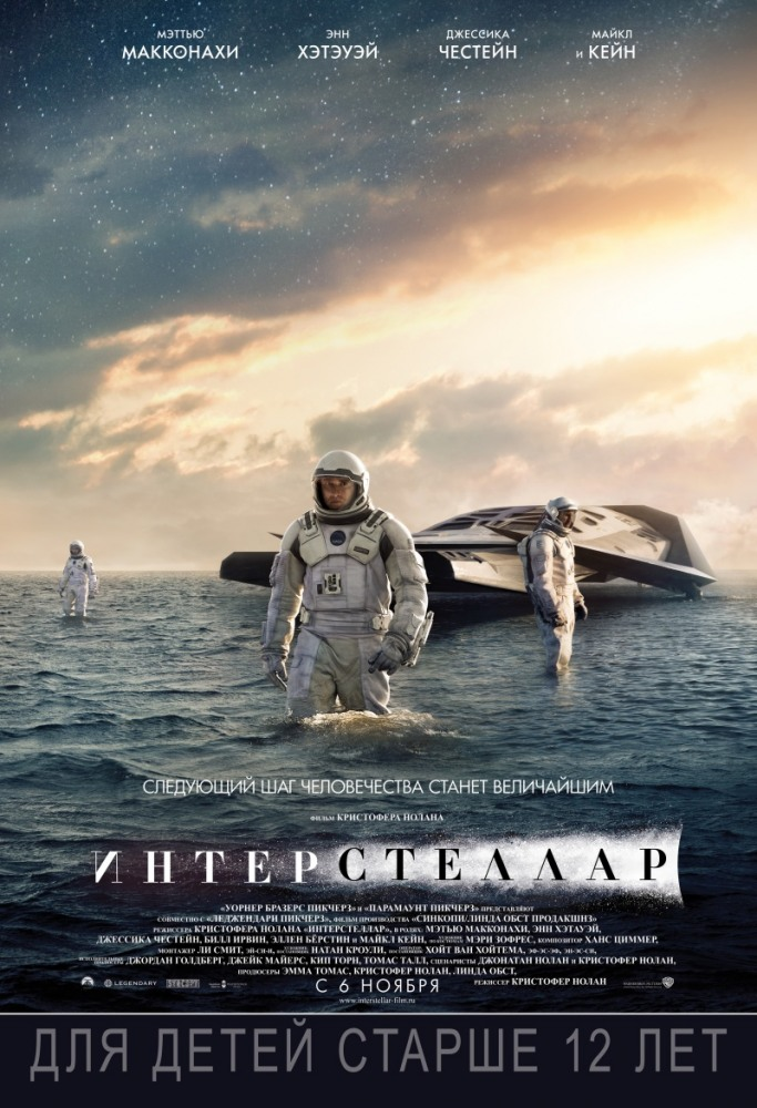 Интерстеллар / Interstellar (2014) [HD]