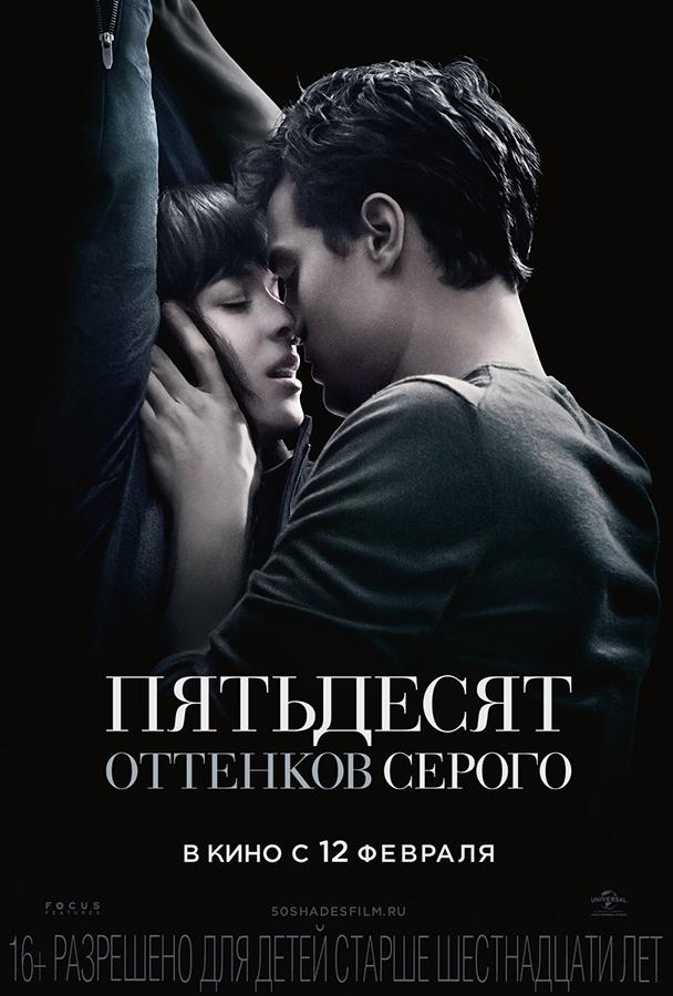 Пятьдесят оттенков серого (2015) ТРЕЙЛЕР 2