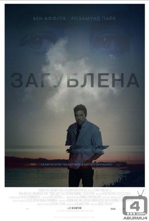 Потерянная (2014)