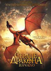 Сердце дракона 2: Начало (2000)