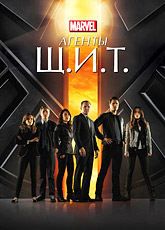 Агенты Щ.И.Т.а. Сезон 2 (2014)