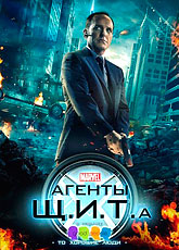 Агенты Щ.И.Т.а. Сезон 1  (2013)
