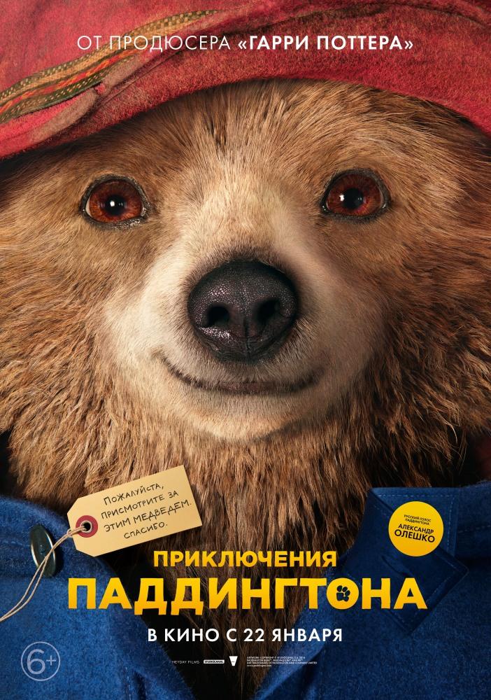 Приключения Паддингтона (2015)