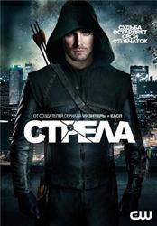 Стрела (2015) 3 сезон 12, 13, 14 серия