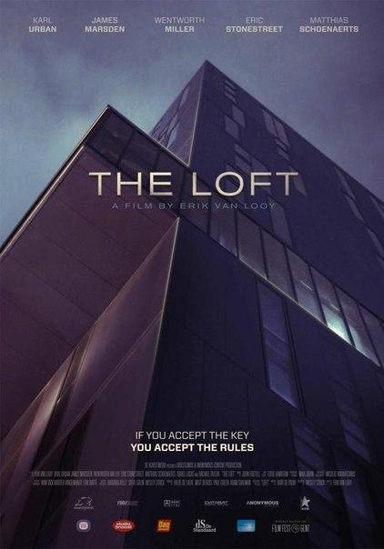 Лофт (2015)
