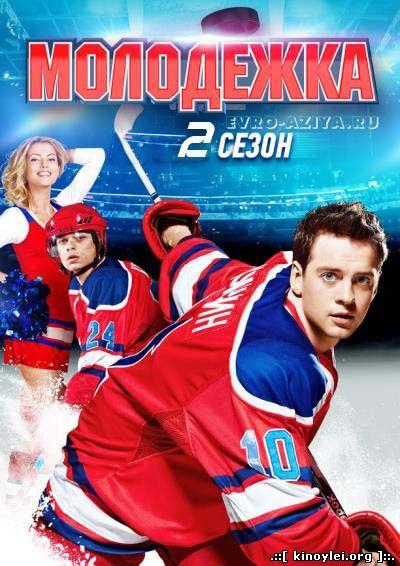 Молодежка. 2 сезон (2014)