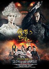 Чжун Куй: Снежная дева и тёмный кристалл (2015)