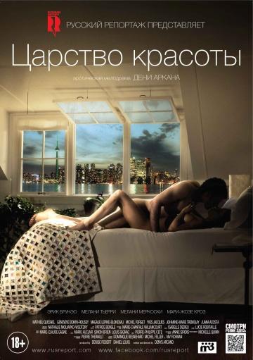Царство красоты (2014)
