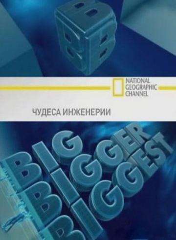ЧУДЕСА ИНЖЕНЕРИИ (СЕРИАЛ, 2008-2011)