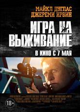 Игра на выживание (2014)