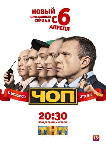 ЧОП (1 сезон)