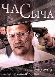 ЧАС СЫЧА (1 сезон)